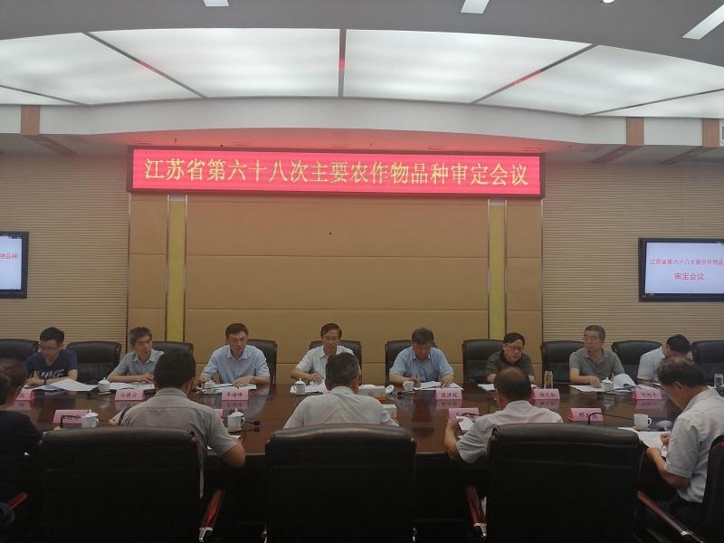 省vwin手机版站组织召开第六十五次农作物品种审定会议
