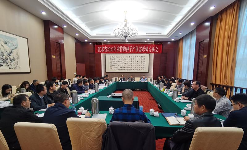 省德赢网址管理站在南京召开2020年全省农作物德赢网址产供需形势分析会